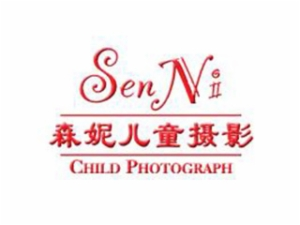 森妮儿童摄影