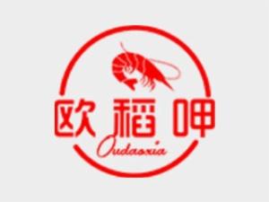 歐稻呷西班牙海鮮炒飯