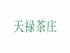 天禄茶庄加盟
