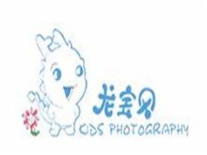 龙宝贝儿童摄影