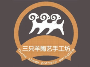 三只羊陶藝手工坊