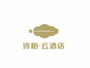 诗柏云酒店加盟