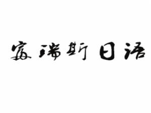 富瑞斯日语