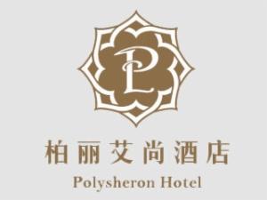 柏丽艾尚酒店