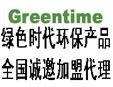 綠色時代加盟