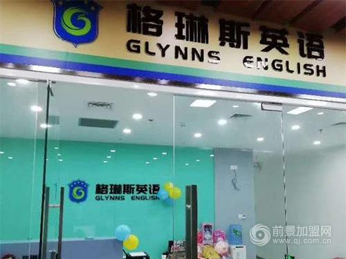 格琳斯英語山東店