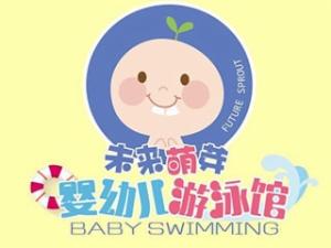 未来萌芽婴儿游泳馆