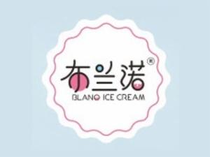 布兰诺冰淇淋