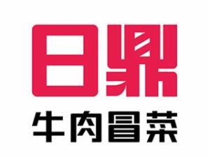日鼎牛肉冒菜