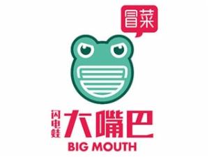 闪电蛙大嘴巴冒菜