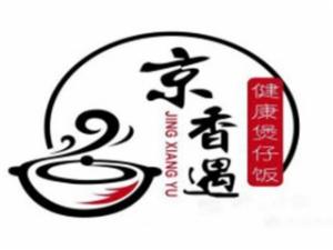 京香遇健康煲仔饭