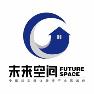 未来空间科技整装馆
