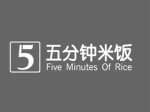 五分钟米饭