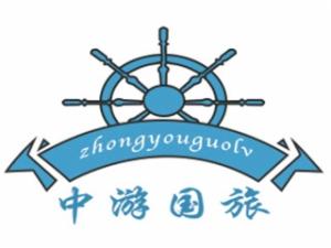中游国际旅行社加盟