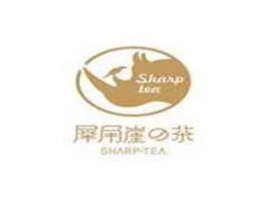 犀角崖の茶