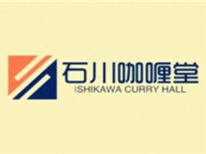 石川咖喱堂