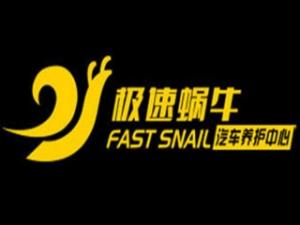 极速蜗牛汽车美容