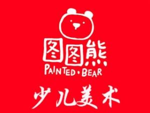 圖圖熊少兒美術