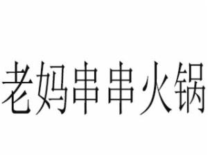老妈串串火锅