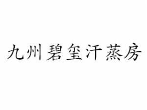 九州碧玺汗蒸房
