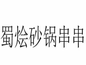 蜀烩砂锅串串