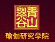 青山翠谷瑜伽加盟