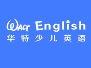 华特少儿英语加盟