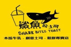 鲨鱼咬土司