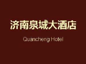 泉城大酒店