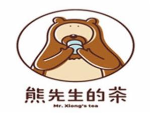 熊先生的茶