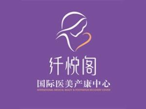 纖悅閣醫美產康中心