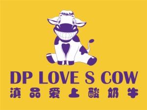 滇品爱上酸奶牛加盟