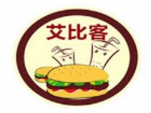 艾比克漢堡