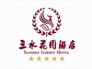 山水花園酒店