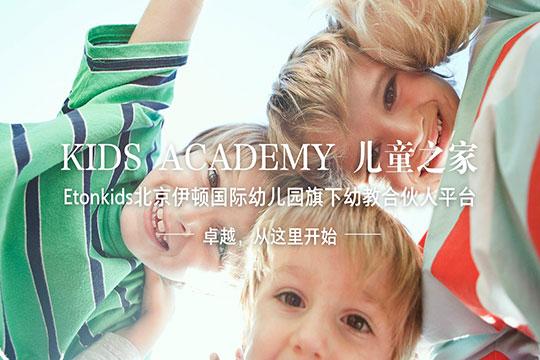 KA儿童之家加盟