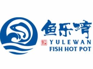 鱼乐湾火锅