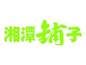 湘潭铺子加盟