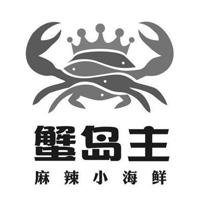 蟹島主麻辣小海鮮加盟