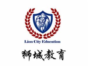 狮城教育加盟