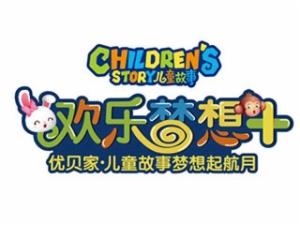 儿童故事游乐园