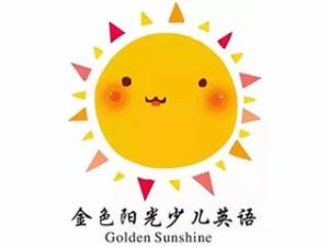 金色阳光少儿英语