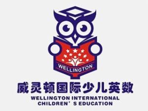 威灵顿国际少儿英数