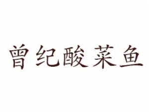 曾紀酸菜魚