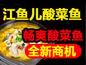 江鱼儿酸菜鱼