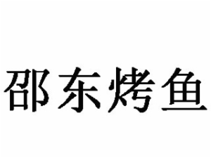 邵東烤魚加盟