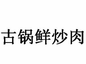 古锅鲜炒肉