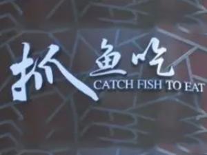 抓魚吃酸菜魚