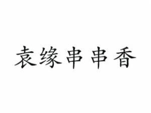 袁缘串串香