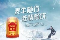 泰牛维生素能量饮料加盟