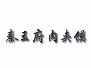 秦王府肉夹馍